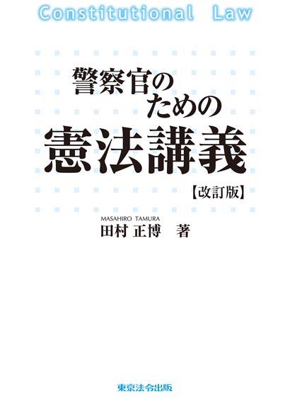 警察・司法/警察官のための憲法講義】東京法令出版