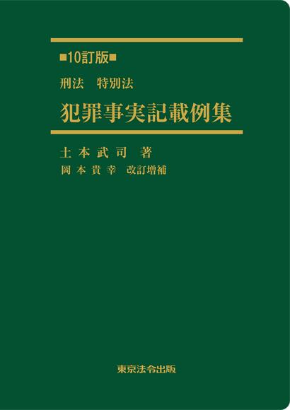 九訂版 刑法・特別法犯罪事実記載例集