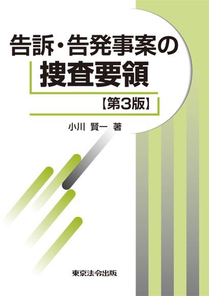 警察・司法/告訴・告発事案の捜査要領】東京法令出版